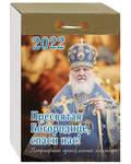 Патриарший православный отрывной календарь Пресвятая Богородице, спаси нас! на 2022 год