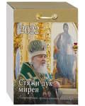Патриарший православный отрывной календарь Стяжи дух мирен на 2022 год