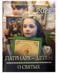 Православный календарь школьника Патриарх - детям. О святых на 2022 год