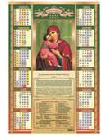 Православный листовой календарь Владимирская Божия Матерь на 2022 год, размер А2, (продается упаковкой по 100 шт)