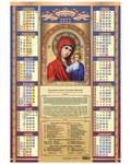 Православный листовой календарь Казанская Божия Матерь на 2022 год, размер А2, (продается упаковкой по 100 шт)