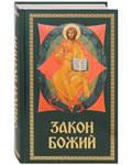 Закон Божий. Для семьи и школы. Составил протоиерей Серафим Слободской