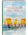 Православный календарь Небесная Лествица на 2022 год