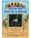 Православный календарь Русское небо зовет нас ко Христу. Год со святителем Иоанном Шанхайским и Сан-Францисским на 2022 год