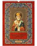Православный перекидной календарь Святитель Николай Чудотворец на 2022 год
