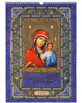 Православный перекидной календарь Казанская икона Божией Матери на 2022 год