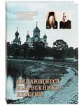 Выдающиеся выпускники Перервы. Сборник статей, воспоминаний и архивных материалов