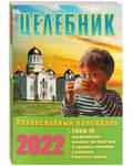 Православный календарь Целебник на 2022 год