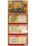 Православный квартальный календарь на 2022 год