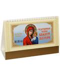 Православный календарь-домик Чудотворные иконы Божией Матери на 2022 год