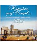 Православный перекидной календарь Красуйся, град Петров на 2022 год