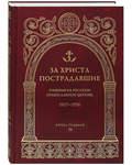 За Христа пострадавшие. Гонения на Русскую Православную Церковь. 1917-1956. Книга седьмая. И
