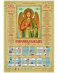 Православный листовой календарь Ангел Хранитель на 2022 год, размер А2, (продается упаковкой по 100 шт)