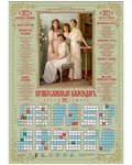 Православный листовой календарь Великие Княжны Романовы на 2022 год, размер А2, (продается упаковкой по 100 шт)