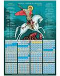 Православный листовой календарь Георгий Победоносец на 2022 год, размер А2, (продается упаковкой по 100 шт)