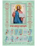 Православный листовой календарь Господь Вседержитель на 2022 год, размер А2, (продается упаковкой по 100 шт)
