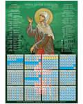 Православный листовой календарь Ксения Петербургская на 2022 год, размер А2, (продается упаковкой по 100 шт)