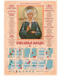 Православный листовой календарь  Матрона Московская на 2022 год, размер А2, (продается упаковкой по 100 шт)