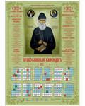 Православный листовой календарь Паисий Святогорец на 2022 год, размер А2, (продается упаковкой по 100 шт)