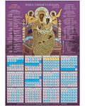 Православный листовой календарь Пресвятая Богородица Всецарица на 2022 год, размер А2, (продается упаковкой по 100 шт)