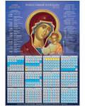 Православный листовой календарь Казанская икона Божией Матери на 2022 год, размер А2, (продается упаковкой по 100 шт)