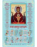 Православный листовой календарь Пресвятая Богородица Неупиваемая Чаша на 2022 год, размер А2, (продается упаковкой по 100 шт)