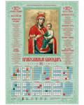 Православный листовой календарь Пресвятая Богородица Скоропослушница на 2022 год, размер А2, (продается упаковкой по 100 шт)