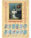 Православный листовой календарь Серафим Саровский на 2022 год, размер А2, (продается упаковкой по 100 шт)