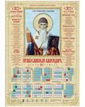 Православный листовой календарь Спиридон Тримифунтский на 2022 год, размер А2, (продается упаковкой по 100 шт)