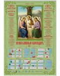 Православный листовой календарь Святая Троица на 2022 год, размер А2, (продается упаковкой по 100 шт)