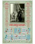 Православный листовой календарь Царская семья на 2022 год, размер А2, (продается упаковкой по 100 шт)