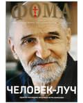 Фома. Православный журнал для сомневающихся. Август 2021