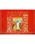 Православный перекидной календарь Икона на каждый день на 2022 год