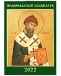Православный карманный календарь Святитель Спиридон Тримифунтский на 2022 год