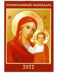 Православный карманный календарь Казанская икона Божией Матери на 2022 год