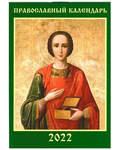 Православный карманный календарь Целитель Пантелеимон на 2022 год
