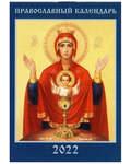 Православный карманный календарь Пресвятая Богородица Неупиваемая Чаша на 2022 год