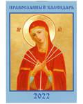 Православный карманный календарь Семистрельная икона Божией Матери на 2022 год