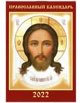 Православный карманный календарь Спас Нерукотворный на 2022 год