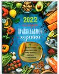 Календарь православной хозяйки наи 2022 год