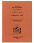 Краткий православный катехизис и молитвослов на китайском языке