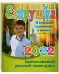 Православный детский календарь Егорушка на 2022 год