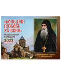 Православный перекидной календарь Большая любовь ХХ века. Преподобный Гавриил Самтаврийский (Ургебадзе) на 2022 год
