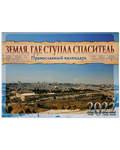 Православный перекидной календарь Земля, где ступал Спаситель на 2022 год