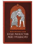Православный молитвослов Буди милостив мне грешному. Русский шрифт
