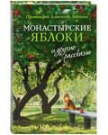 Монастырские яблоки и другие рассказы. Протоиерей Александр Авдюгин