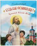 Будь как солнышко! Праведный Алексий Мечёв. Елизавета Давыдова