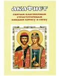 Акафист святым благоверным страстотерпцам князьям Борису и Глебу