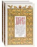 Добротолюбие. Комплект в 2-х томах. Церковно-славянский шрифт