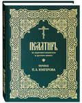 Псалтирь на церковнославянском и русском языках. Перевод П. А. Юнгерова